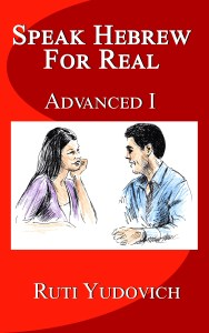 SPEAK HEBREW FOR REAL - ADVANCED 1 - AUDIO FILES