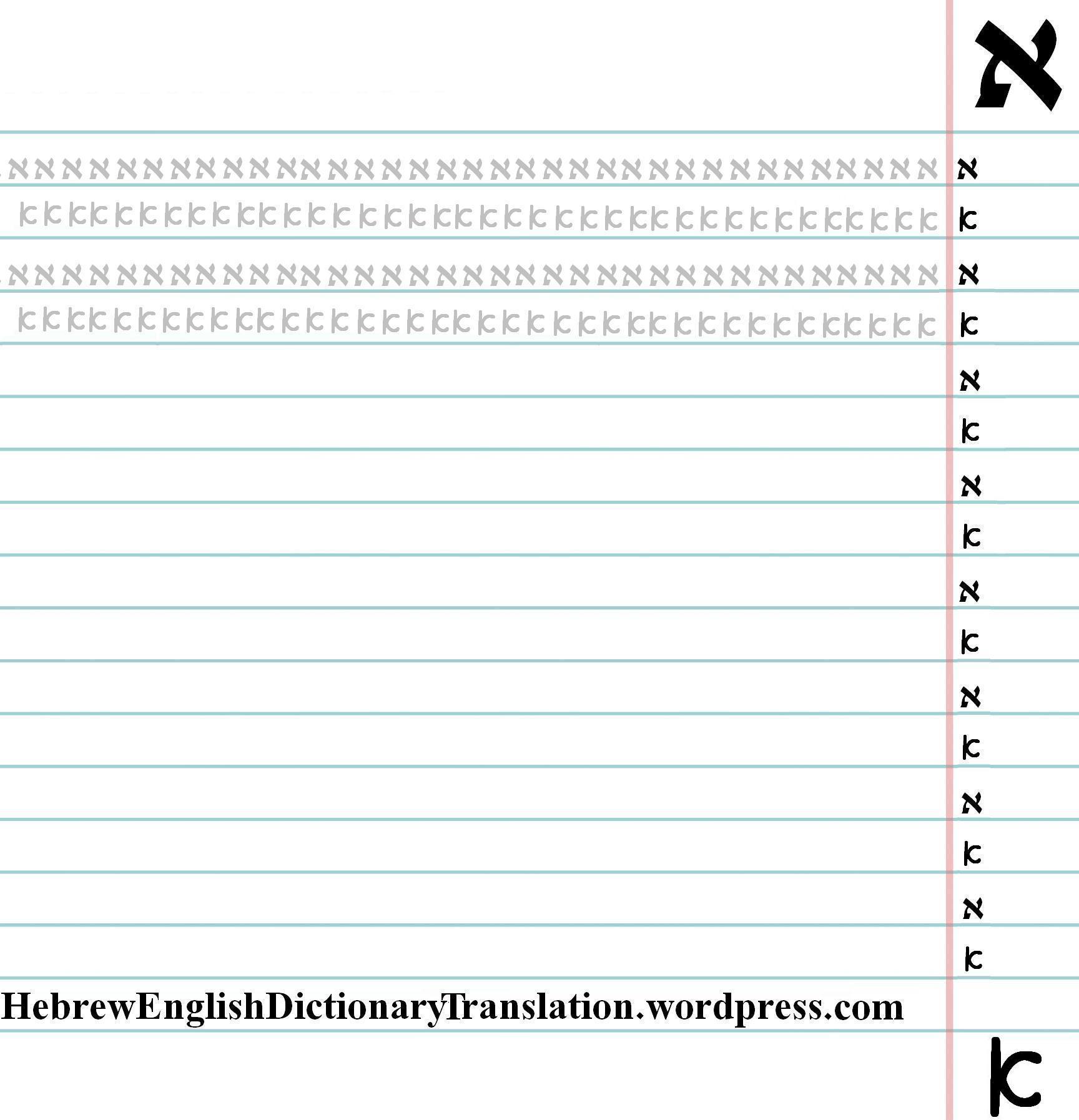 Worksheet Hebrew Worksheets Grass Fedjp Worksheet Study Site