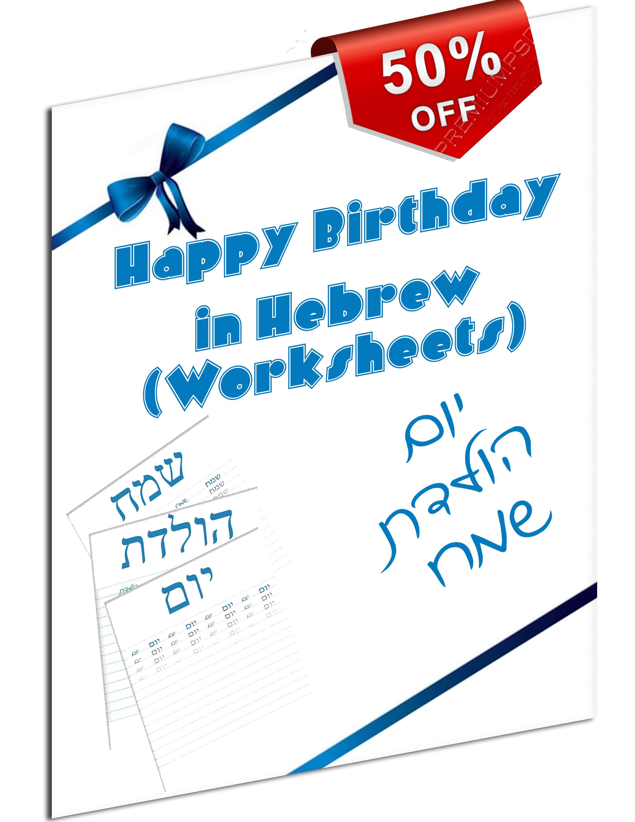 Happy Birthday In Hebrew