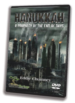 Hanukkah ~  A Prophecy of the End of Days ~ DVD