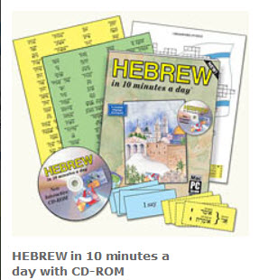 Hebrew in 10 Minutes a Day ~ CDs