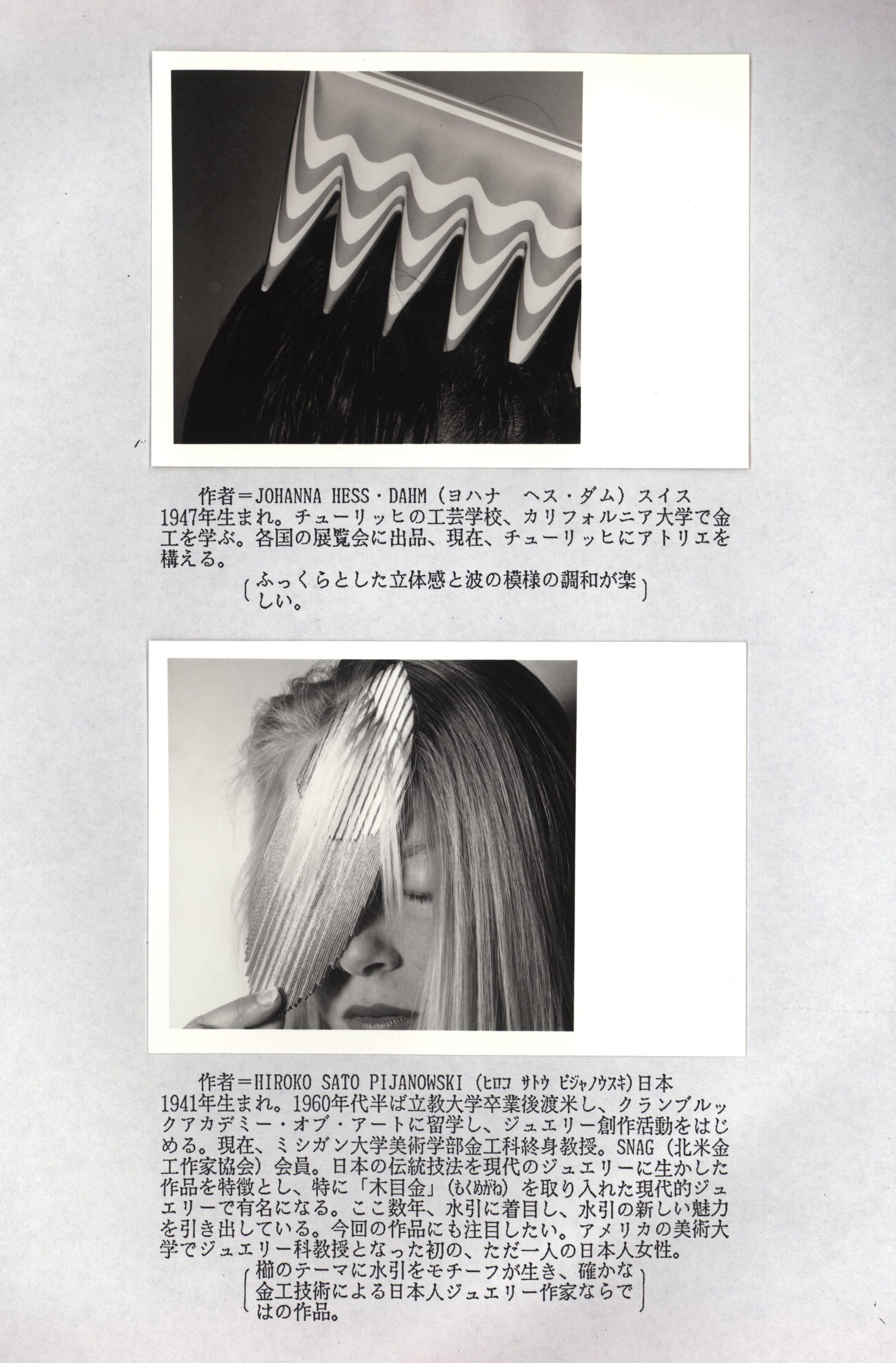 Kammen in Japan, Johanna Dahm en Hiroko Sato Pijanowski. Foto Galerie Marzee©, drukwerk, papier