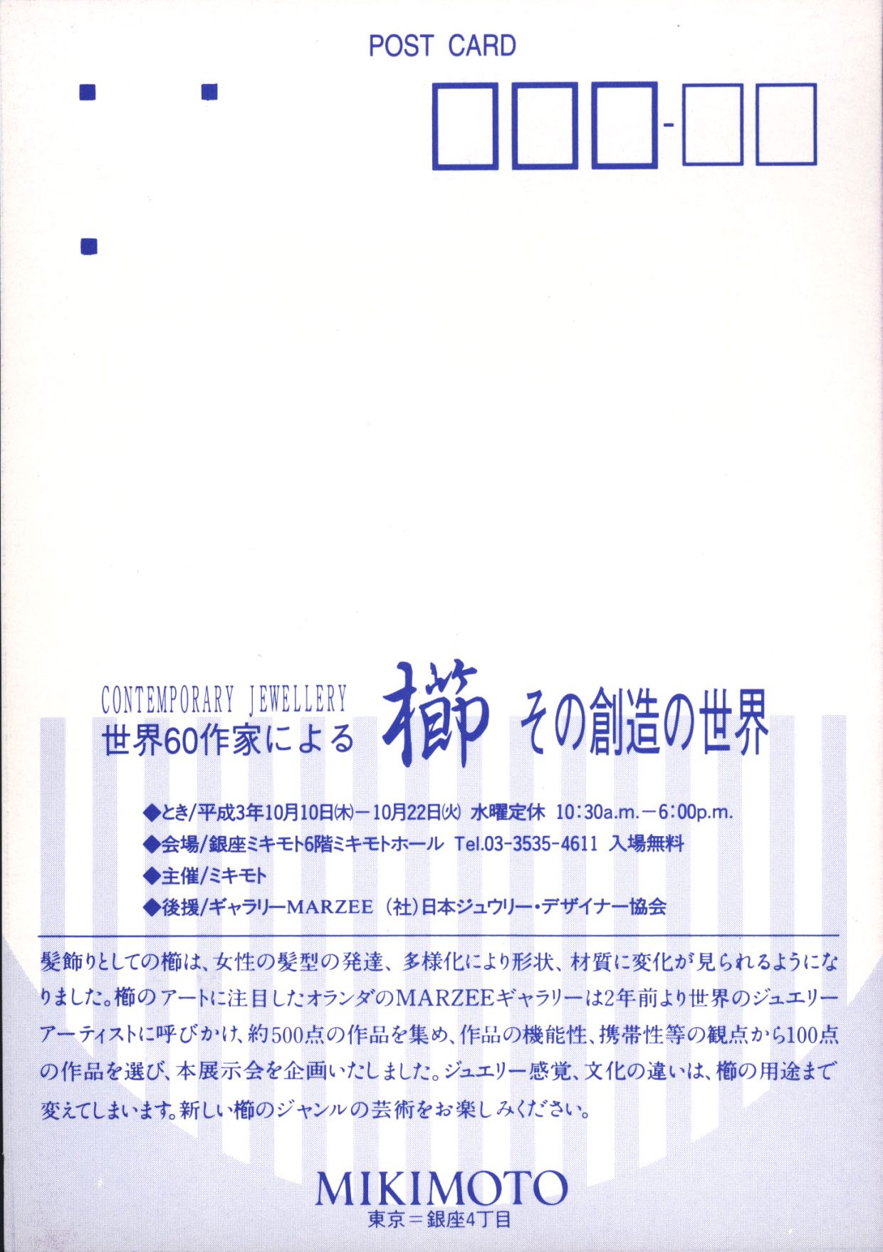 Uitnodiging Kammen, Galerie Marzee, Mikimoto, Japan, 1991, drukwerk, papier