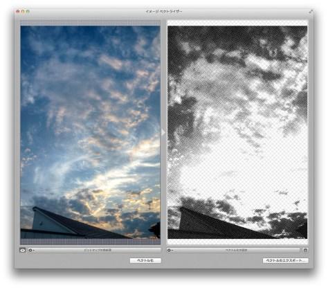 イメージ ベクトライザーScreenSnapz002