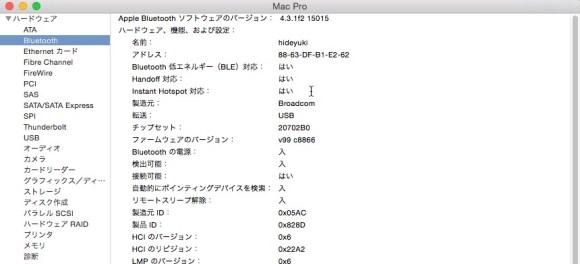 システム情報ScreenSnapz003