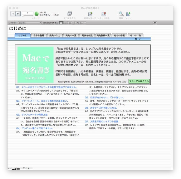 Macで宛名書き2ScreenSnapz001