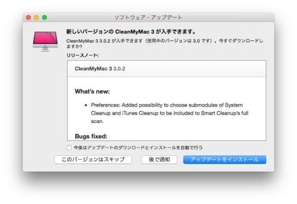 CleanMyMac 3ScreenSnapz002