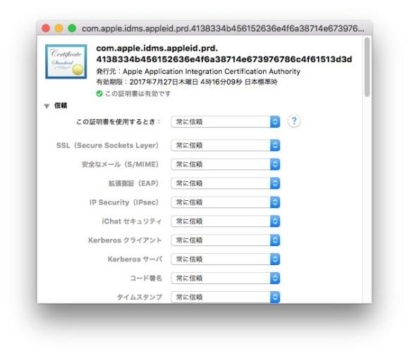 キーチェーンアクセスScreenSnapz003
