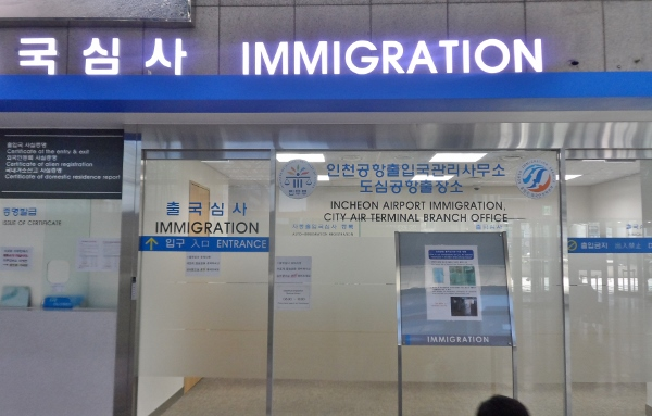 COEX City Terminal Seoul Immigration