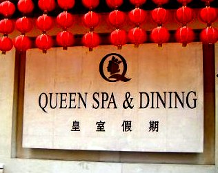 Queen Spa & Dining