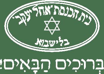 carimbo hoj - Inspiring Ohel Jacob Synagogue and Hehaver Community - 1934