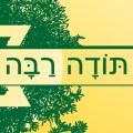 header 2 - Progressive Judaism
