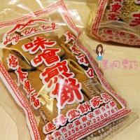 【食記】台南/「連得堂餅家+無名豆花」.古早味手工煎餅/限量伴手禮