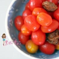 【食譜】開胃小菜「冰釀梅漬番茄」〃黑洞食堂