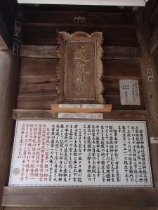 お水送り伝説の遠敷神社