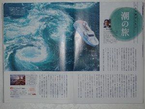 旅行読売 こんな旅がしたい「潮の旅」