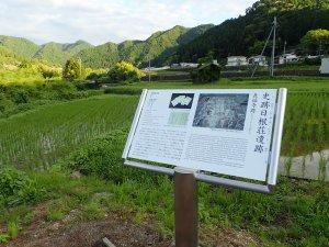 九条政基が滞在した長福寺跡