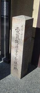京都伏見の電気鉄道発祥記念碑