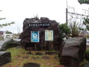 象潟駅前に建つ「奥の細道」記念碑