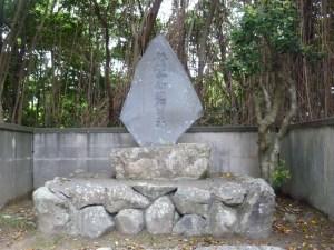 倭姫命が国崎を訪れた記念碑