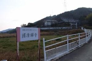 南あわじ市の国清禅寺