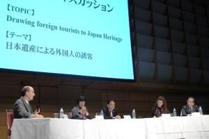 日本遺産国際シンポジウム