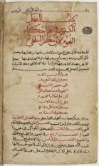 المدخل الكبير إلى علم أحكام النجوم - أبو معشر البلخي