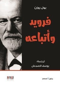الفصل العاشر حول الأيام الأخيرة لفرويد من كتاب (الأسس الثقافية للتحليل النفسي السياسي) بعنوان (أرذل العمر)