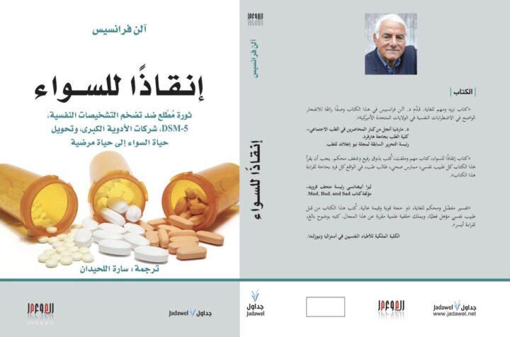 تضخم التشخيصات النفسية - آلن فرانسيس / ترجمة: سارة اللحيدان