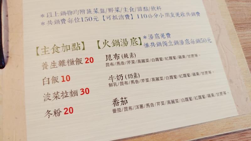 一旬野鍋13路,花蓮火鍋推薦,詳細價格菜單介紹