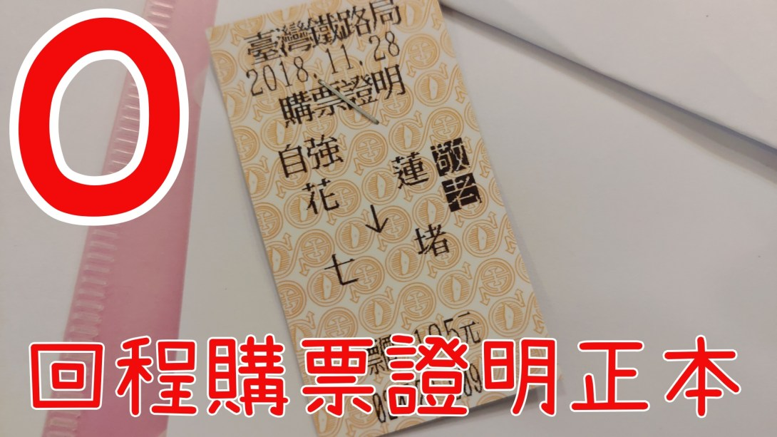 台鐵購票證明如何申請【2018花蓮旅遊補助番外篇】