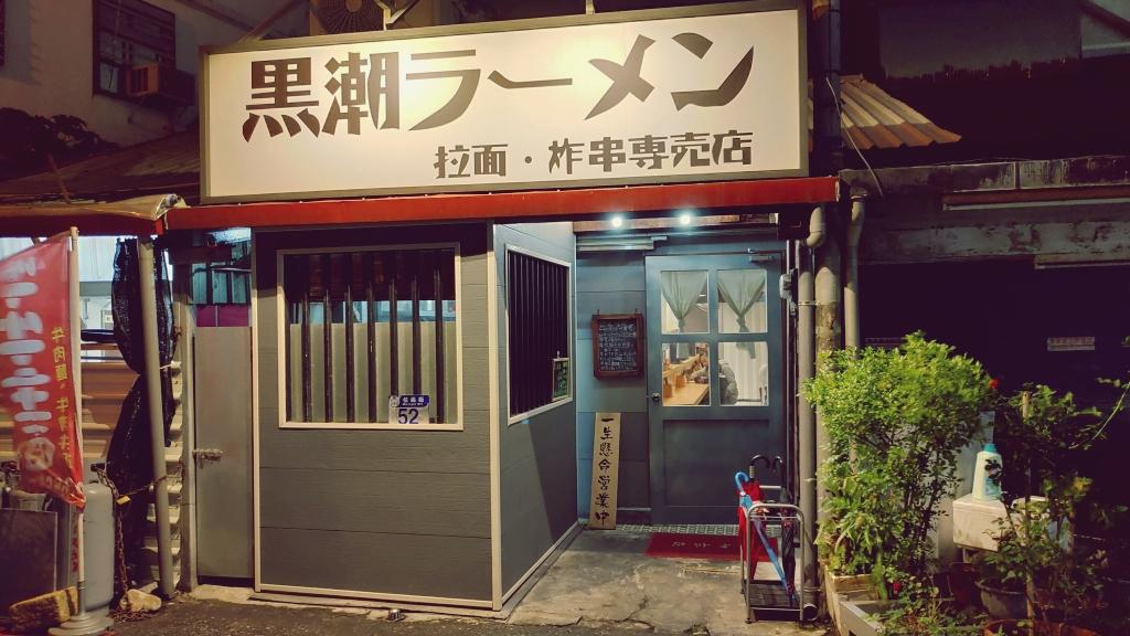【黑潮拉麵 ラーメン‧炸串專賣店】花蓮市區的邊緣人