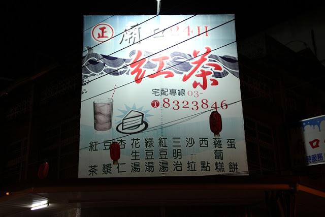 花蓮廟口紅茶