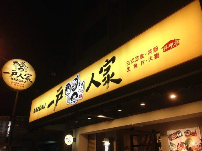 花蓮日本料理