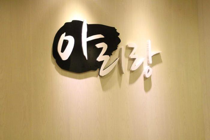 花蓮韓式料理