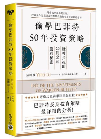 偷學巴菲特50年投資策略:股神長抱的20間公司獲利秘密 一書