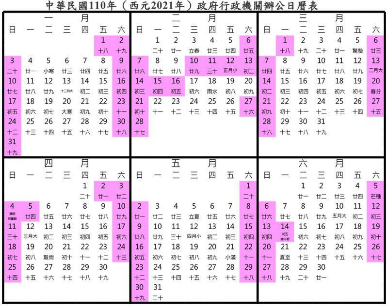 2021行事曆(民國110年行事曆)政府行政機關辦公行事曆1-6月