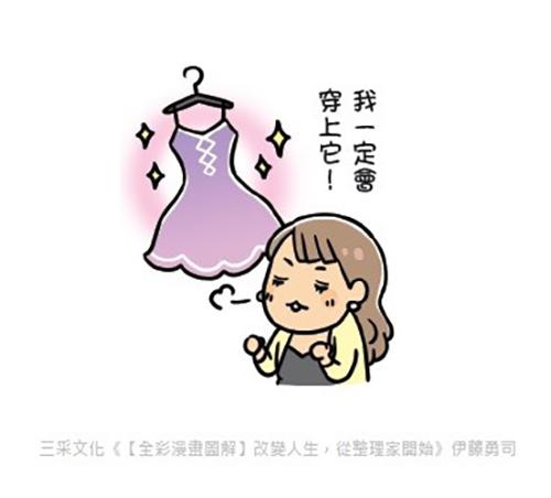 如何整理出令人心動的衣櫃?掛上想穿的衣服,就能激發鬥志!