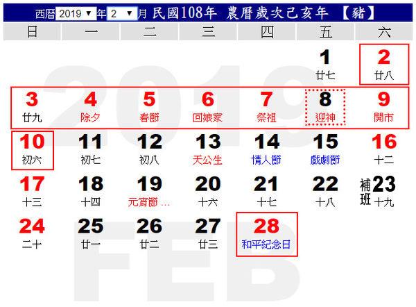 108年(西元2019行事曆)2月行事曆、連假攻略、農民曆初一十五,calendar