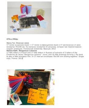"""Conservé aux Archives du Livre d'Artiste de Moscou (M.Pogarsky) - 2012©HelenaGath-MailArtBook """"Dangerous Liaisons - OC"""""""