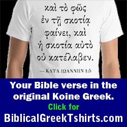 Biblical Greek T-shirts