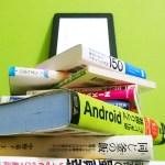 読書・活字が苦手ならまずはコノ1冊や!本を読むための本【レバレッジ・リーディング】