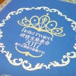 現場レポ [ Hello!Project 研修生発表会2017 〜春の公開実力診断テスト〜 ] ハロプロ研修生 個別ガチ評価!後編