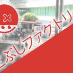 [現場レポ]こぶしファクトリー 5thシングル「これからだ!/明日テンキになあれ」発売記念イベント 大阪・あべのHoop