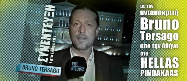 [:en]Interview in Greek with VRT correspondent in Athens Bruno Tersago[:el]Συζηταμε για την Ελλαδα με τον Bruno Tersago (VRT) - εκπομπη αρχειου[:]