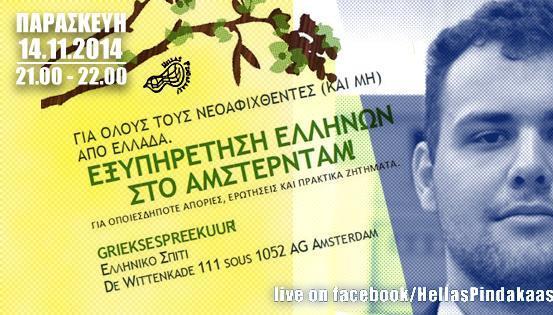 [:en]Giorgos Andronikidis - Spreekuur voor recent aangekomen Griekse migranten - Listen on demand[:el]«Νεοαφιχθέντες στην Ολλανδία» με τον Γιώργο Ανδρονικίδη - Ακούστε on demand[:]