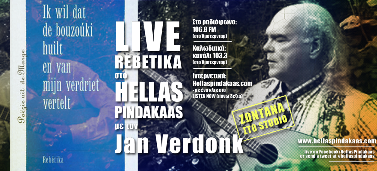 [:en]Rebetika LIVE with Jan Verdonk & Hugo Strötbaum on Hellas Pindakaas - Listen on demand[:el]Ρεμπέτικα live με τους Jan Verdonk & Hugo Strötbaum - Ακούστε on demand[:]