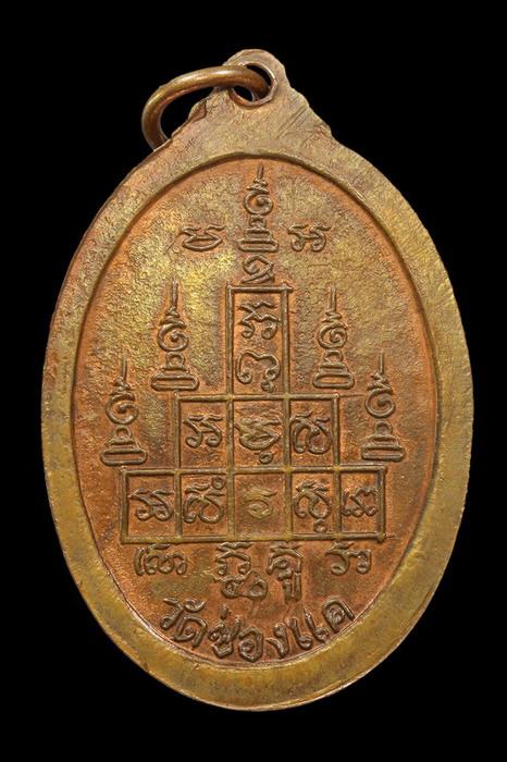 เหรียญสรงน้ำหลวงพ่อพรหม อายุ ๙๐ ปี ปี๒๕๑๗ (2/2)
