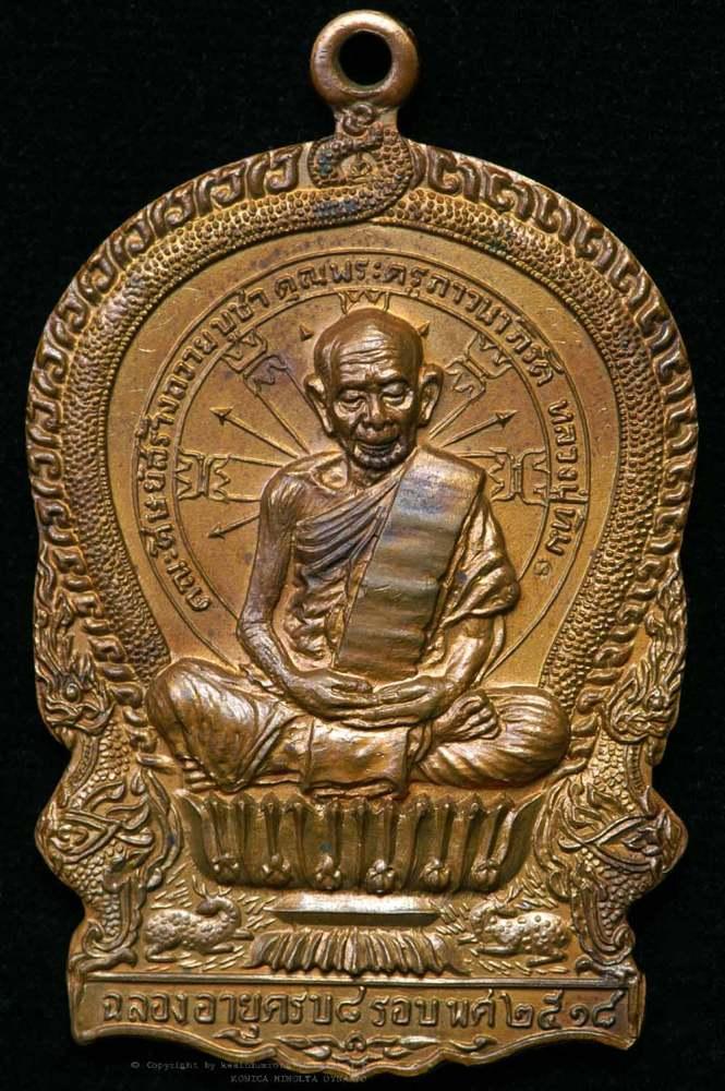 เหรียญนั่งพาน ๘ รอบ หลวงปู่ทิม วัดละหารไร่ ปี๒๕๑๘ (1/4)