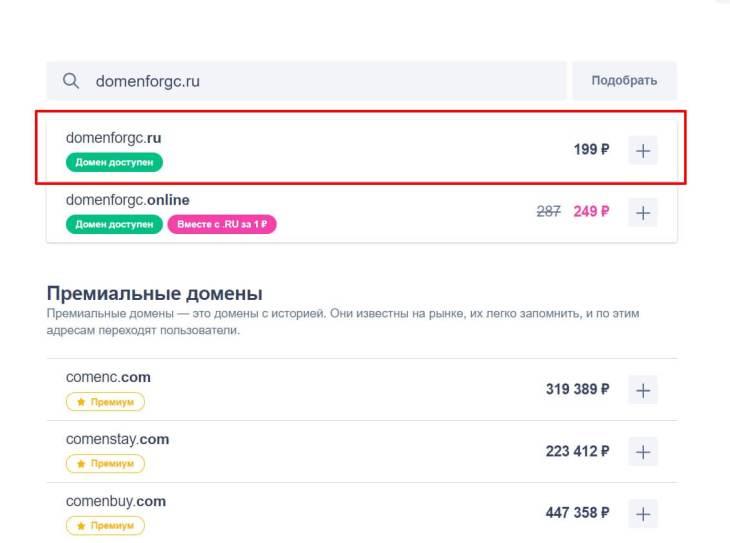 Как подключить домен к Геткурс